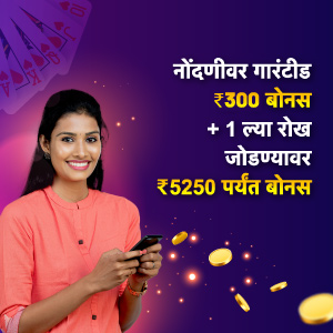 play rummy in marathi