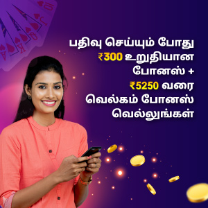 play rummy in tamil